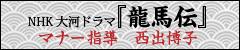 NHK大河ドラマ『龍馬伝』 マナー指導 西出博子