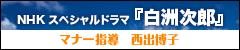 NHKスペシャルドラマ『白洲次郎』マナー指導 西出博子