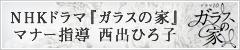 NHKドラマ『ガラスの家』 マナー指導 西出ひろ子